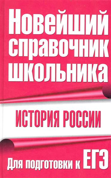История России Для подготовки к ЕГЭ