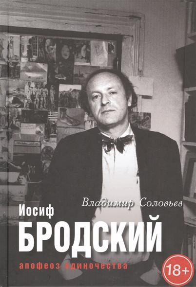 Соловьев В., Клепикова Е. Иосиф Бродский. Апофеоз одиночества