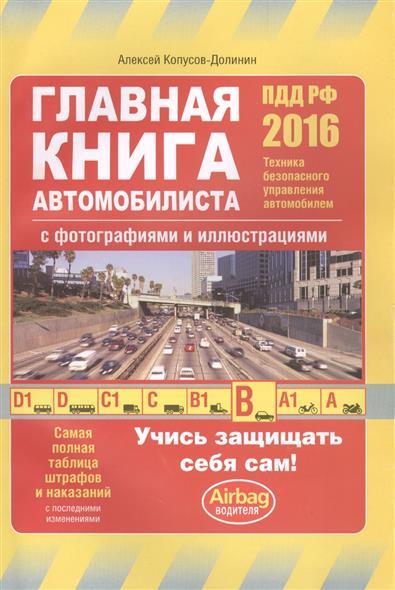 Главная книга автомобилиста с фотографиями и иллюстрициями 2016