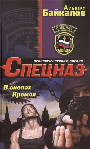 Байкалов А. В окопах Кремля альберт байкалов взрыв в честь президента