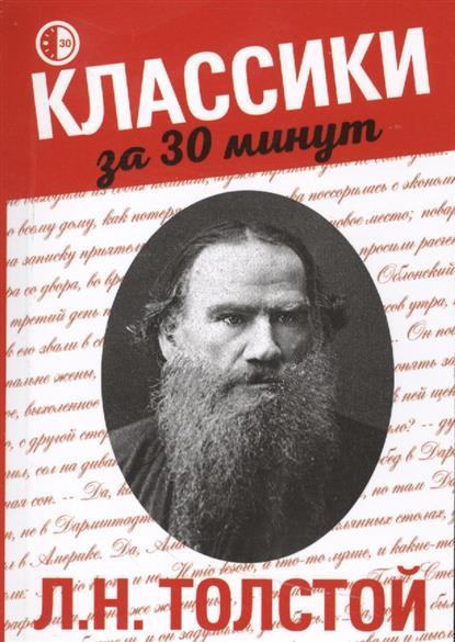 Л.Н. Толстой