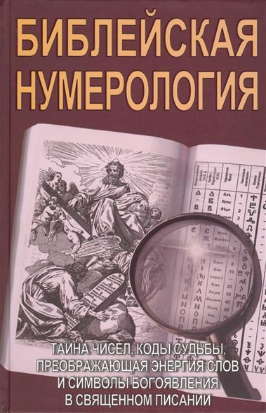 Неаполитанский С., Матвеев С. Библейская нумерология