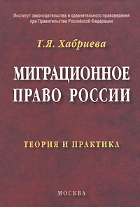 Миграционное право России Теория и практика