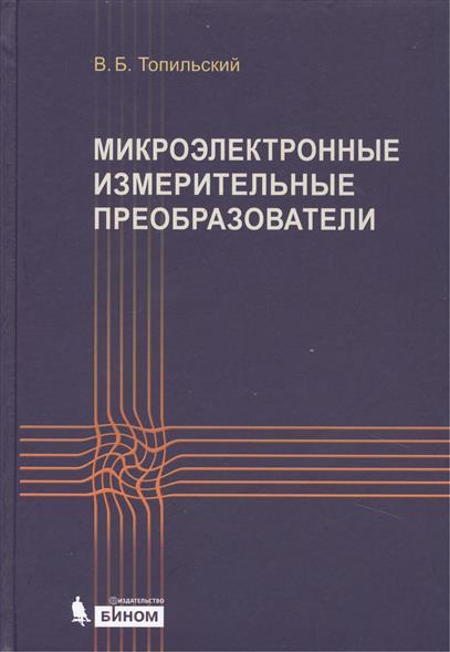 Топильский В. Микроэлектронные измерительные преобразователи