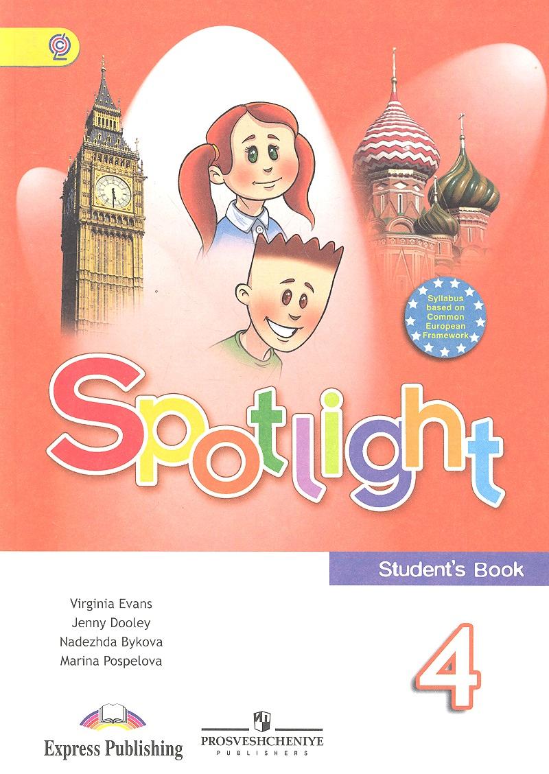 Английский язык. 4 класс. Учебник для общеобразовательных учреждений. 5 издание
