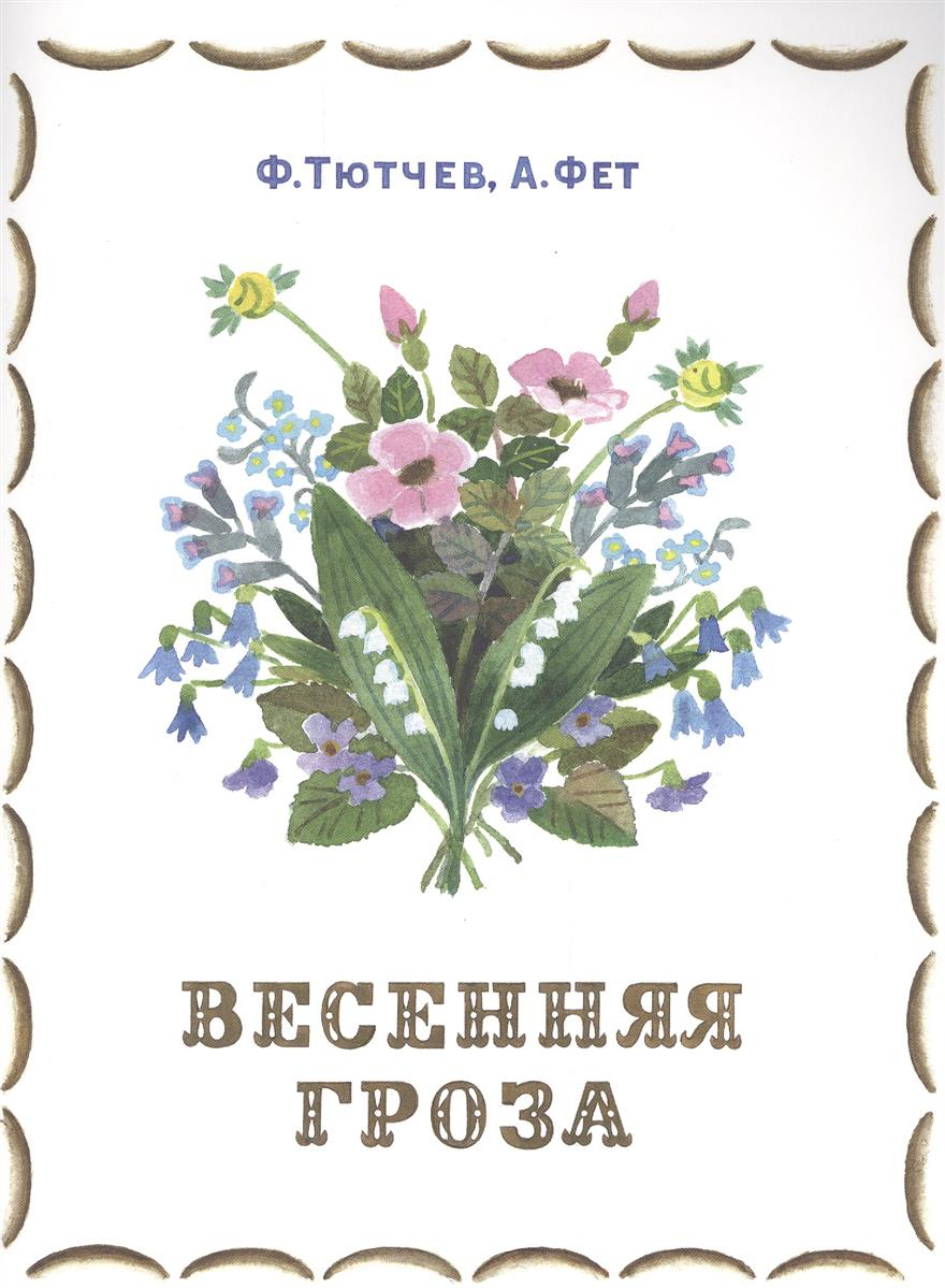 Тютчев Ф., Фет А. Весенняя гроза. Стихи весенняя гроза стихотворения