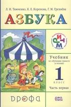 Азбука. 1 класс. Учебник по обучению грамоте и чтению. Часть первая