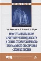 Многоэтапный анализ архитектурной надежности и синтез отказоустойчивого программного обеспечения сложных систем