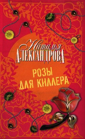 Александрова Н. Розы для киллера