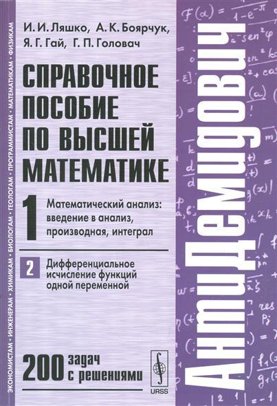 Справочное пособие по высшей математике. Т.1. Математический анализ: введение в анализ, производная, интеграл. Часть 2. Дифференциальное исчисление функций одной переменной. 200 задач с решениями