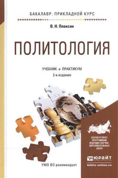 Плаксин В. Политология. Учебник и практикум для прикладного бакалавриата костюнин в эконометрика учебник и практикум для прикладного бакалавриата