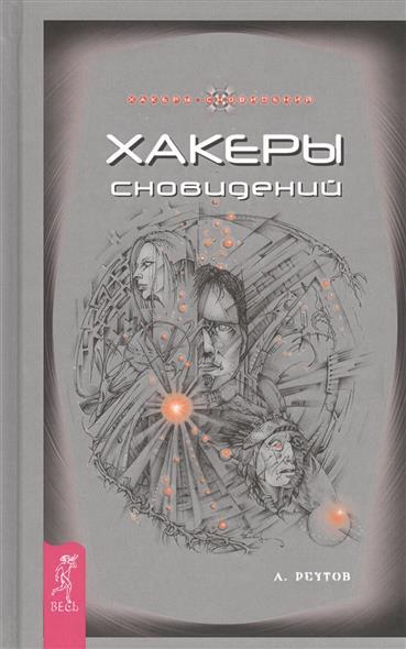 Реутов А. Хакеры сновидений