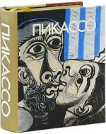 Адамчик М. (сост.) Пикассо адамчик м в большая книга камасутра