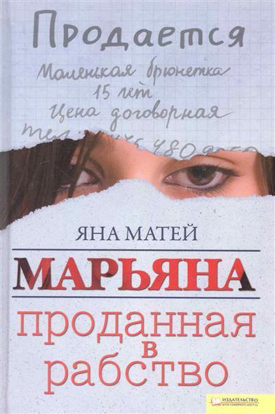 Марьяна Проданная в рабство