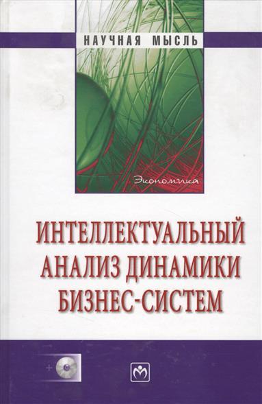 Абдикеев Н.: Интеллектуальный анализ динамики бизнес-систем (+ CD)