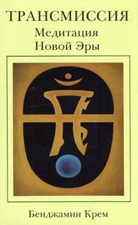 Крем Б. Трансмиссия. Медитация Новой Эры