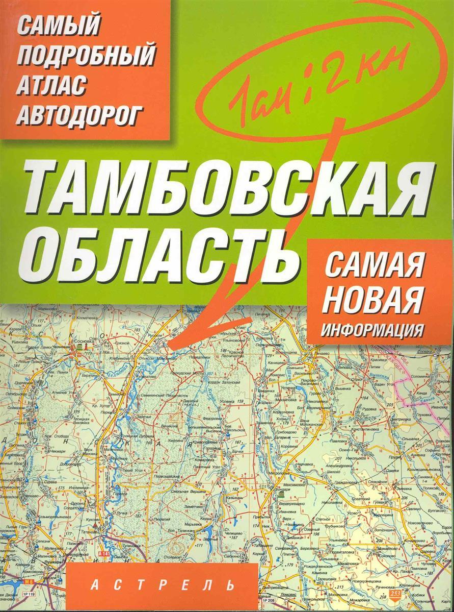 Самый подробный атлас а/д Тамбовская обл.