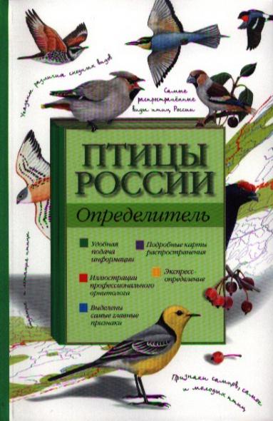 Мосалов А., Волцит П. Птицы России. Определитель