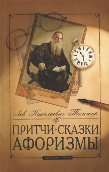 Притчи, сказки, афоризмы. 7-е издание