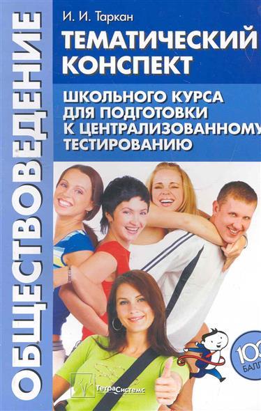 Обществоведение Темат. конспект шк. курса подгот. к центр. тест.