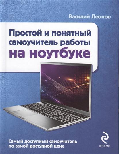 Леонов В. Простой и понятный самоучитель работы на ноутбуке ноутбук dell vostro 5468 core i5 7200u 4gb 1tb nv 940mx 2gb 14 0 win10 grey