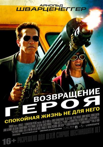 Возвращение героя (DVD) (С-Поставка)