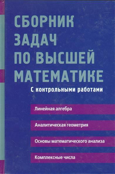 Лунгу К. Письменный Д.: Сборник задач по высшей математике 1 курс