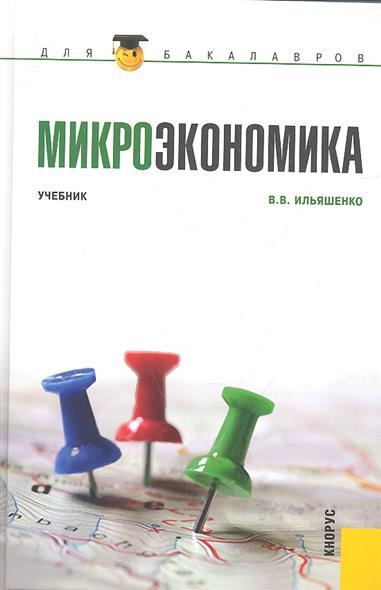 Ильяшенко В. Микроэкономика. Учебник яковлева е ред микроэкономика учебник и практикум