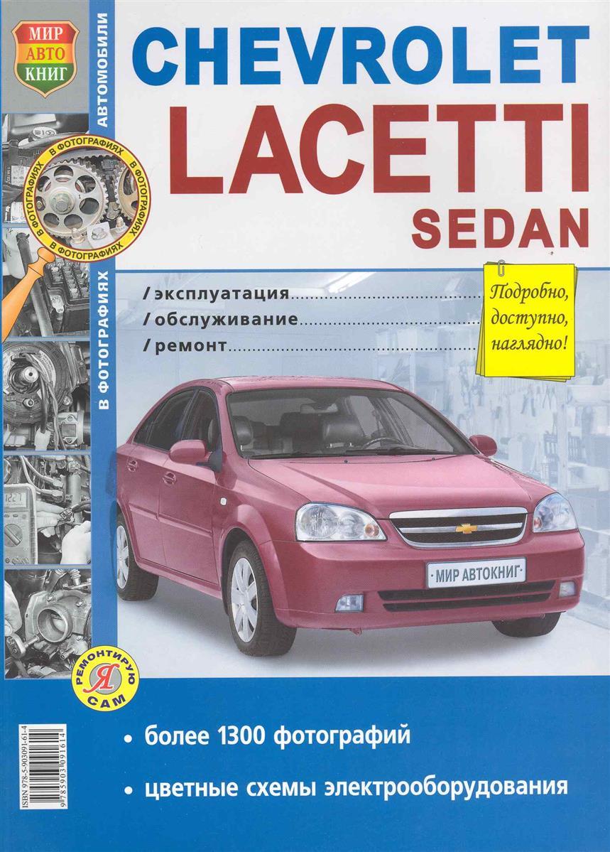 Chevrolet Laccetti sedan