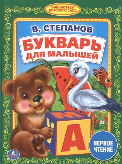 Степанов В. Букварь для малышей цена 2017