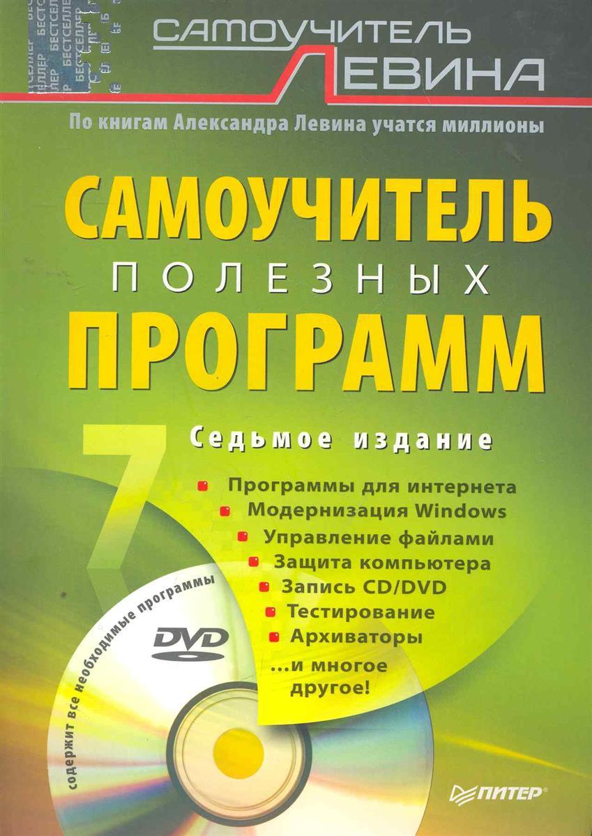 Левин А. Самоучитель полезных программ самоучитель полезных программ 6 е изд dvd