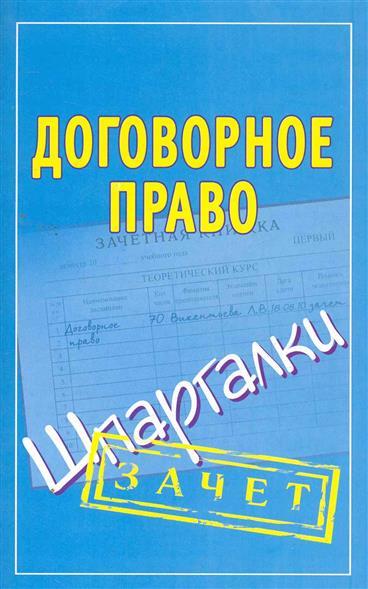 Договорное право Шпаргалки