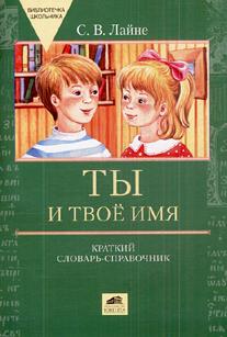 Ты и твое имя Краткий словарь-справочник