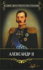 Александр 2 Курс истории России 19 века Часть 2, 3