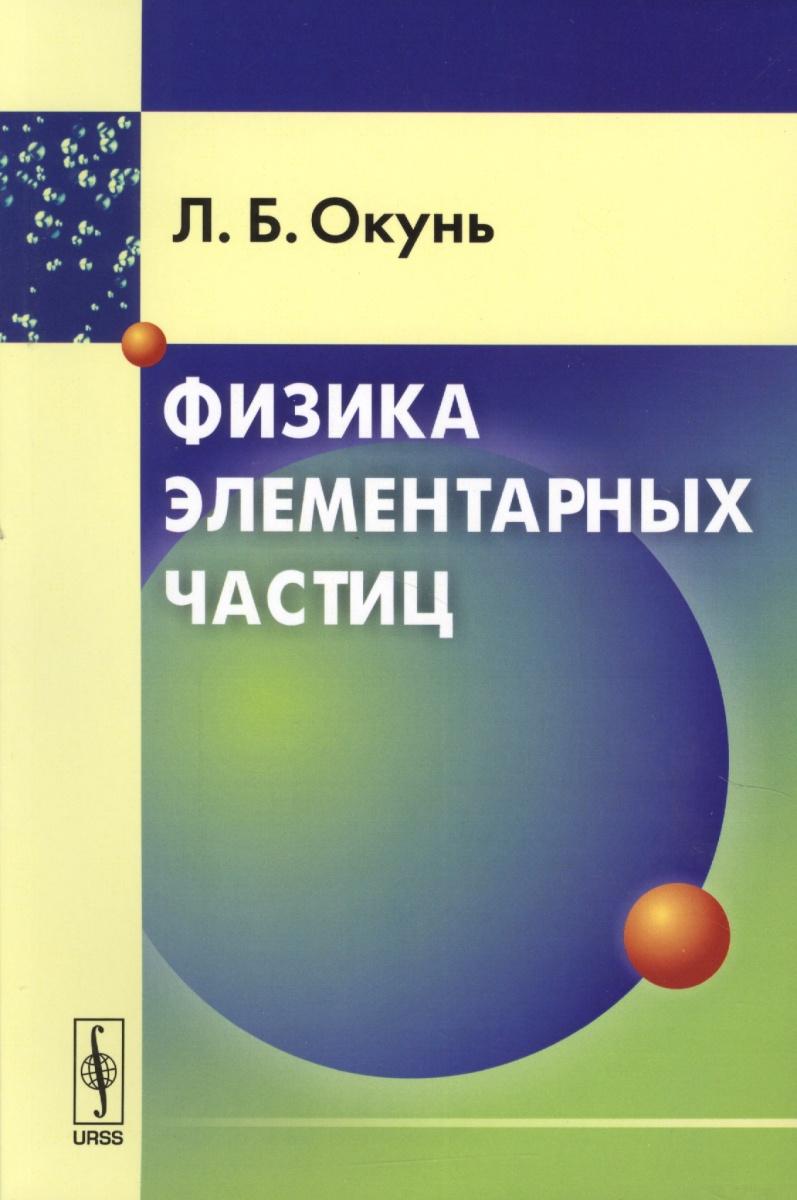 Окунь Л. Физика элементарных частиц
