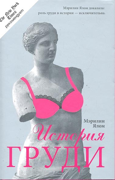 История груди