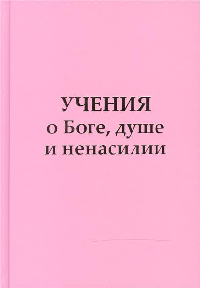 Микушина Т. Учения о Боге, душе и ненасилии микушина т н покаяние спасет россию о царской семье