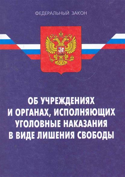 Закон РФ Об учреждениях и органах исполняющих угол. наказания...