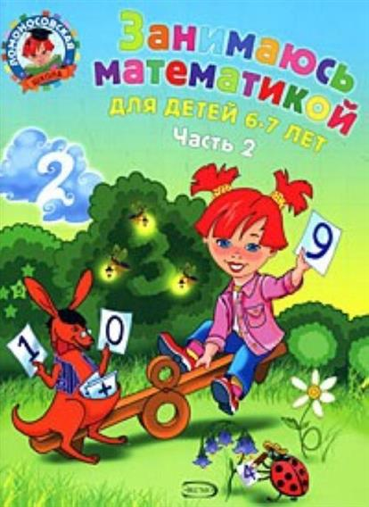 Сорокина Т. Занимаюсь математикой Для детей 6-7 лет т.2/2тт липская н изучаю мир вокруг для детей 6 7 лет т 1 2тт