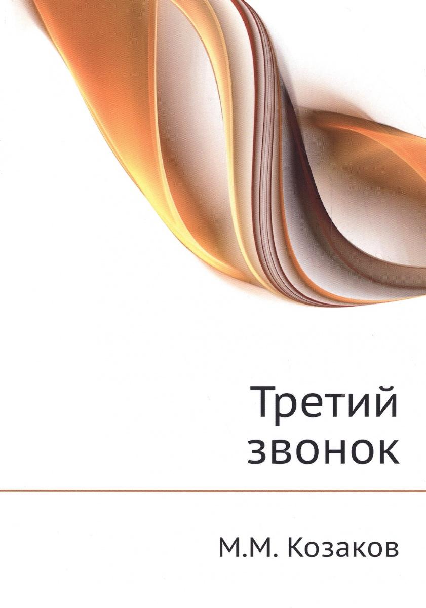 Козаков М. Актерская книга. Том 2. Третий звонок актерская книга четвертое измерение