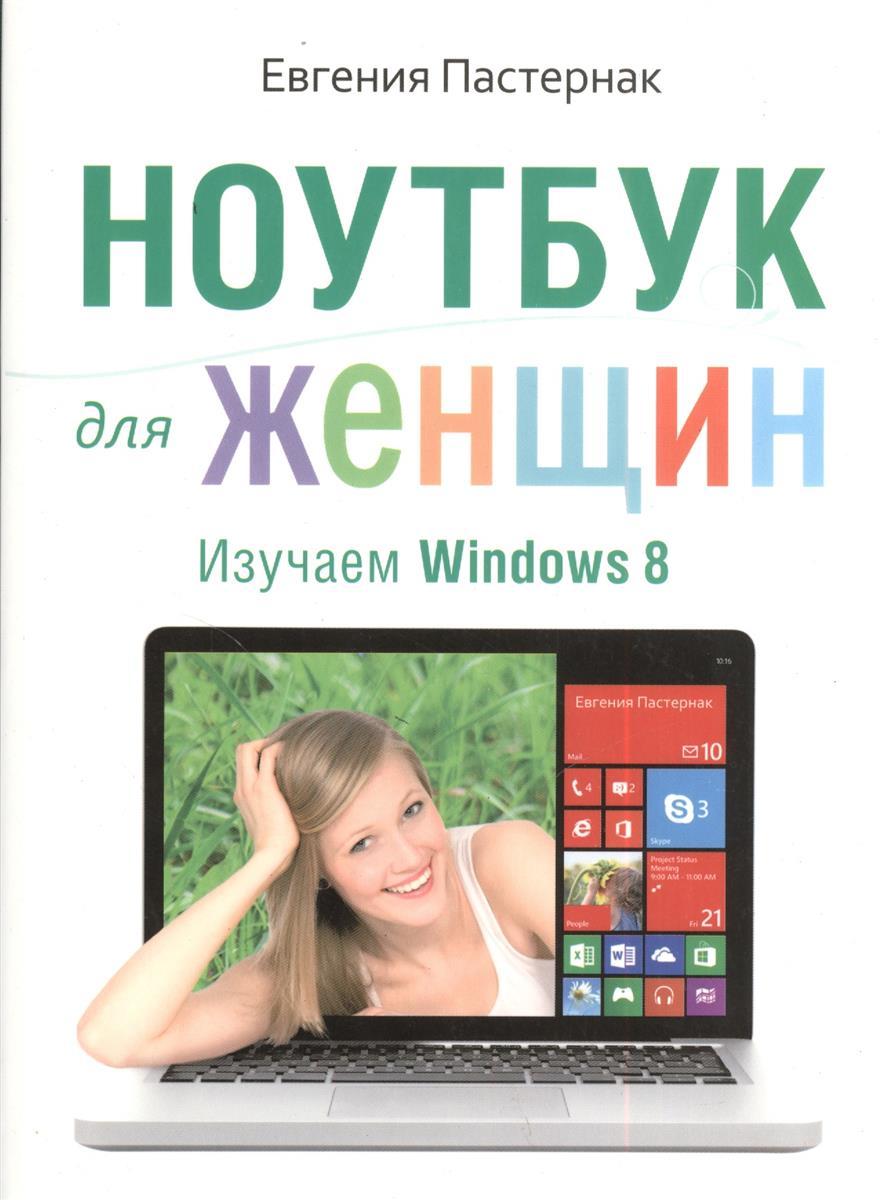 Пастернак Е. Ноутбук для женщин. Изучаем Windows 8
