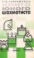 Горенштейн Р. Книга юного шахматиста надежда гринчик блокнот юного шахматиста