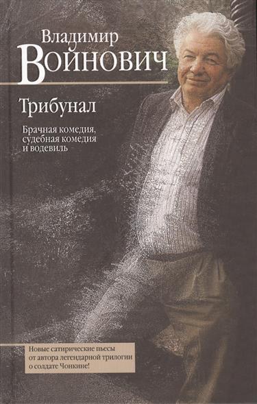 Войнович В. Трибунал. Брачная комедия, судебная комедия и водевиль русский водевиль