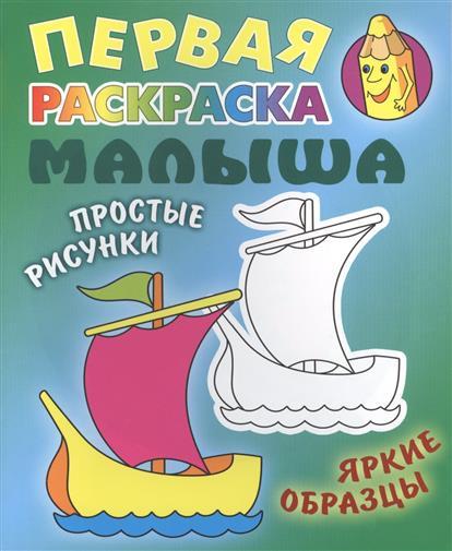Кузьмин С. (сост.) Кораблик ISBN: 9789851710207 кузьмин с сост попугай