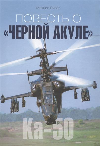 """Лисов М. Повесть о """"Черной Акуле"""""""