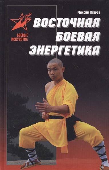 Петров М. Восточная боевая энергетика. Практическое пособие