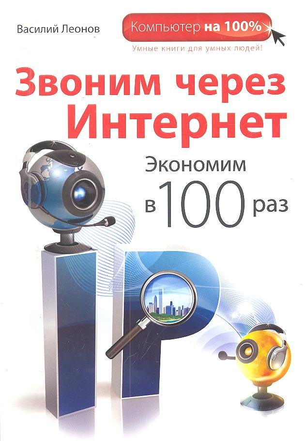 Леонов В. Звоним через Интернет Экономим в 100 раз
