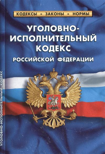 Уголовно-исполнительный кодекс Российской Федерации. По состоянию на 5 октября 2014 года