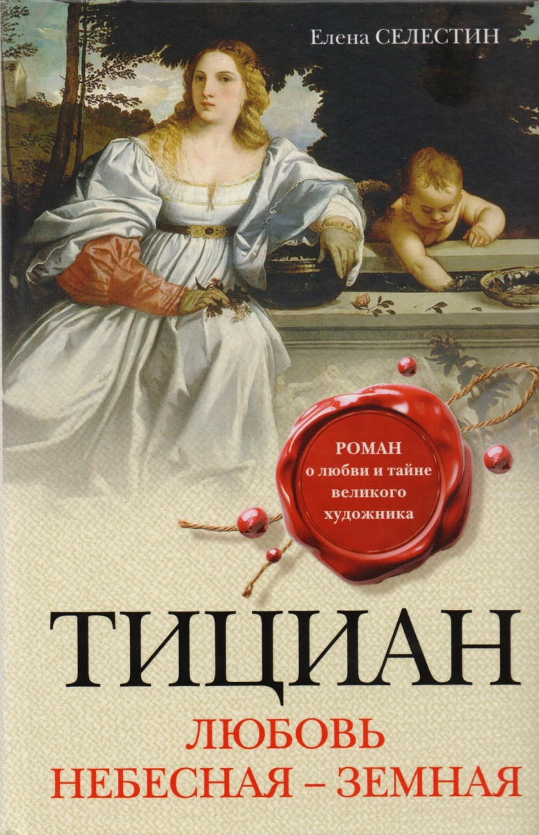 Селестин Е. Тициан. Любовь небесная - земная коллектив авторов церковь небесная и земная