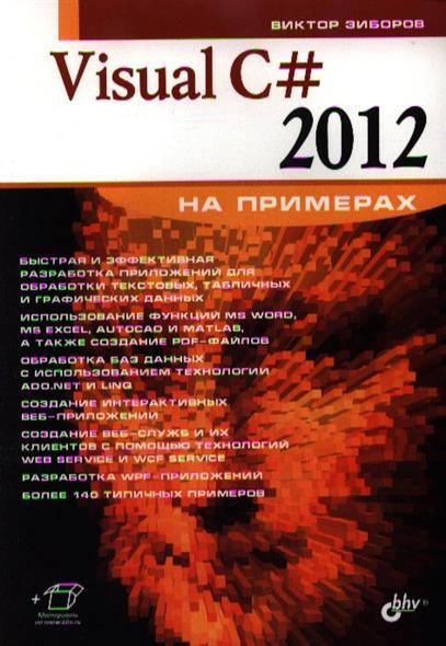 Зиборов В. Visual C# 2012 на примерах зиборов в visual c 2012 на примерах